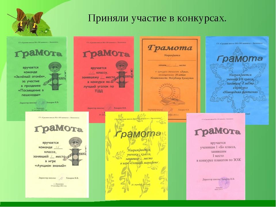 Приняли участие в конкурсах.