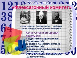 «Флексагонный комитет» Слева направо: Ричард Филипс , Фейнман, Джон Уайлдер Т