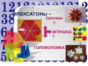 ФЛЕКСАГОНы – это Оригами ? ИГРУШКА ? ГОЛОВОЛОМКА?