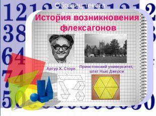 История возникновения флексагонов Артур Х. Стоун Принстонский университет, ш