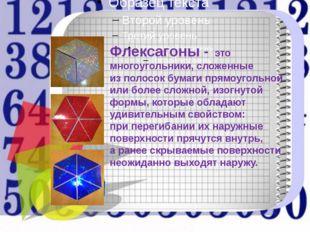 Флексагоны - это многоугольники, сложенные из полосок бумаги прямоугольной ил
