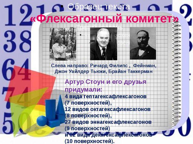 «Флексагонный комитет» Слева направо: Ричард Филипс , Фейнман, Джон Уайлдер Т...