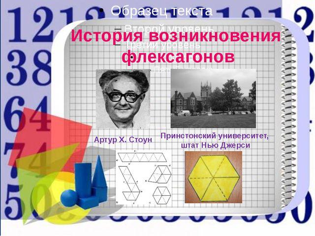 История возникновения флексагонов Артур Х. Стоун Принстонский университет, ш...