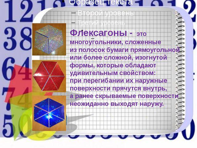Флексагоны - это многоугольники, сложенные из полосок бумаги прямоугольной ил...
