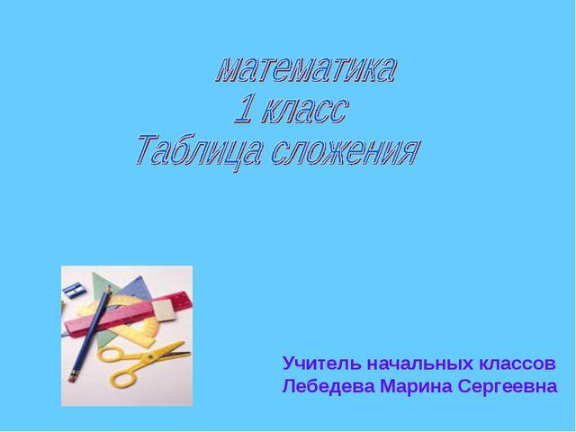 Учитель начальных классов Лебедева Марина Сергеевна