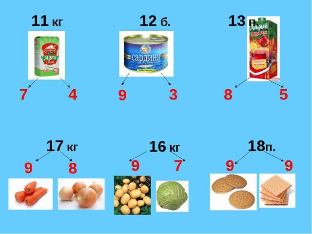11 кг 7 12 б. 9 13 п. 8 17 кг 9 9 16 кг 9 18п. 8 7 9 5 3 4
