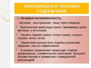 ПРИНЦИПЫ ПОСТРОЕНИЯ СОДЕРЖАНИЯ 1. РЕЧЕВАЯ НАПРАВЛЕННОСТЬ, обучение иностранно
