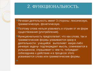 2. ФУНКЦИОНАЛЬНОСТЬ. Речевая деятельность имеет 3 стороны: лексическую, грамм