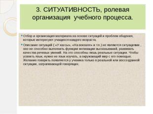 3. СИТУАТИВНОСТЬ, ролевая организация учебного процесса. Отбор и организация
