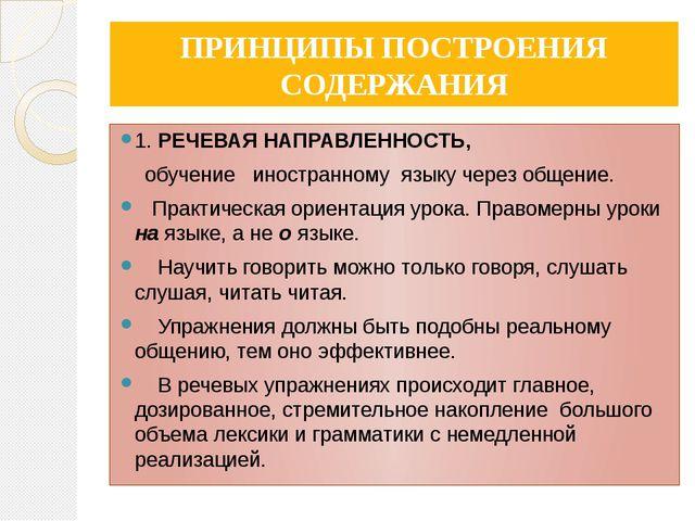 ПРИНЦИПЫ ПОСТРОЕНИЯ СОДЕРЖАНИЯ 1. РЕЧЕВАЯ НАПРАВЛЕННОСТЬ, обучение иностранно...
