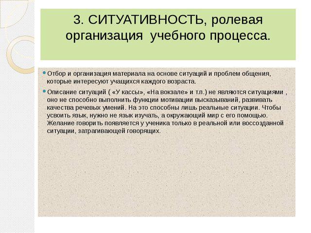 3. СИТУАТИВНОСТЬ, ролевая организация учебного процесса. Отбор и организация...