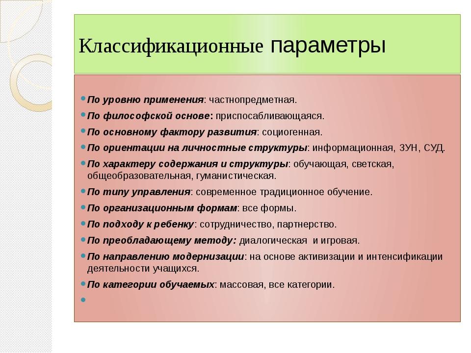 Классификационные параметры По уровню применения: частнопредметная. По филосо...