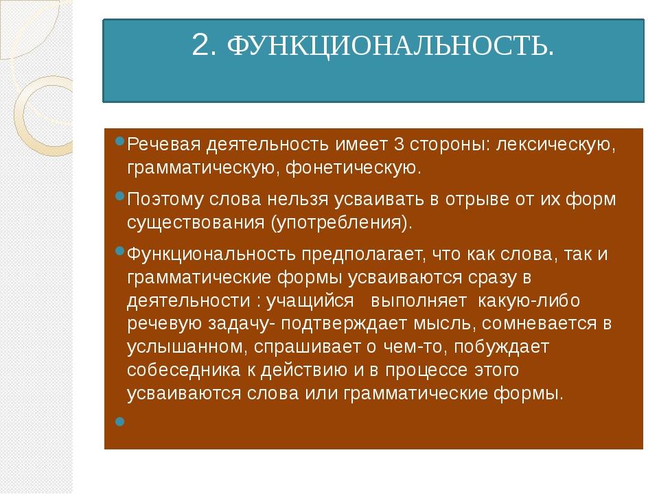 2. ФУНКЦИОНАЛЬНОСТЬ. Речевая деятельность имеет 3 стороны: лексическую, грамм...