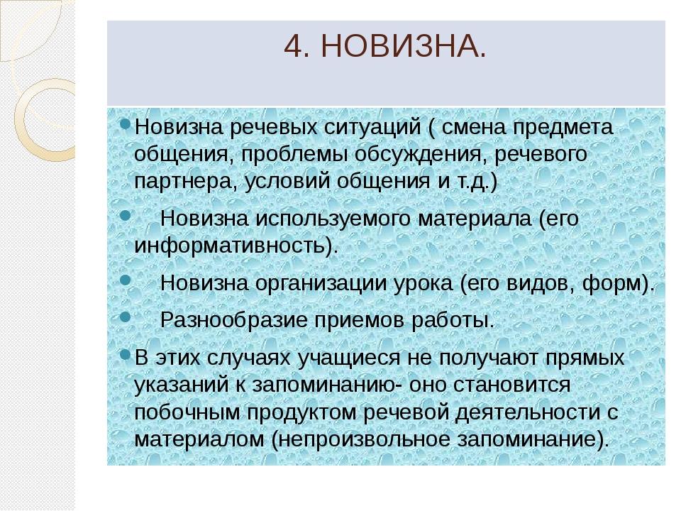4. НОВИЗНА. Новизна речевых ситуаций ( смена предмета общения, проблемы обсуж...