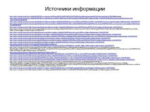 Источники информации https://yandex.ru/images/search?img_url=http%3A%2F%2Fwww