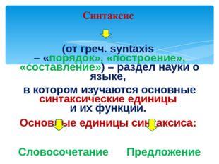 (от греч. syntaxis – «порядок», «построение», «составление») – раздел науки