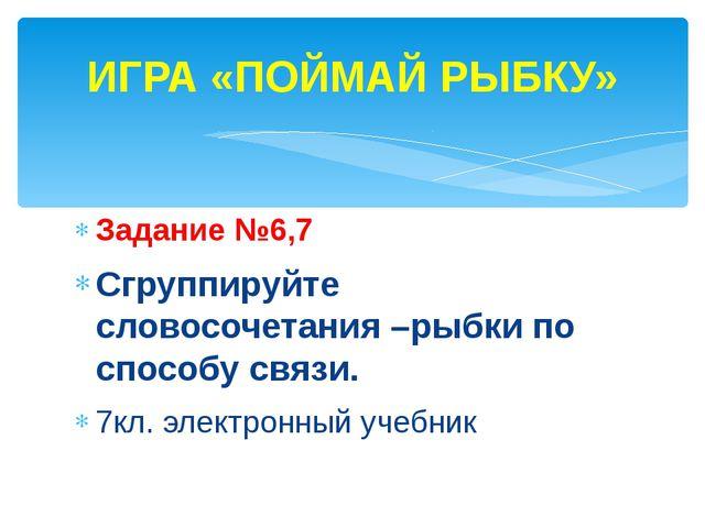 Задание №6,7 Сгруппируйте словосочетания –рыбки по способу связи. 7кл. электр...