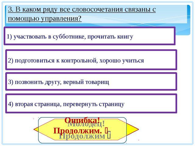 3. В каком ряду все словосочетания связаны с помощью управления? 1) участвова...