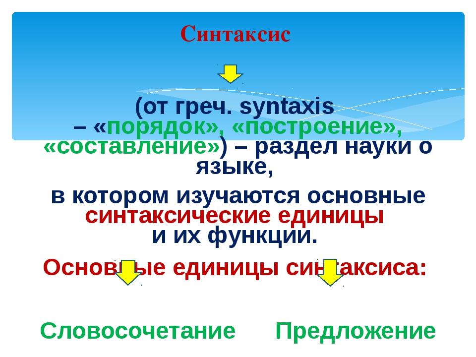 (от греч. syntaxis – «порядок», «построение», «составление») – раздел науки...
