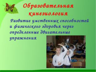 Образовательная кинезиология Развитие умственных способностей и физического з