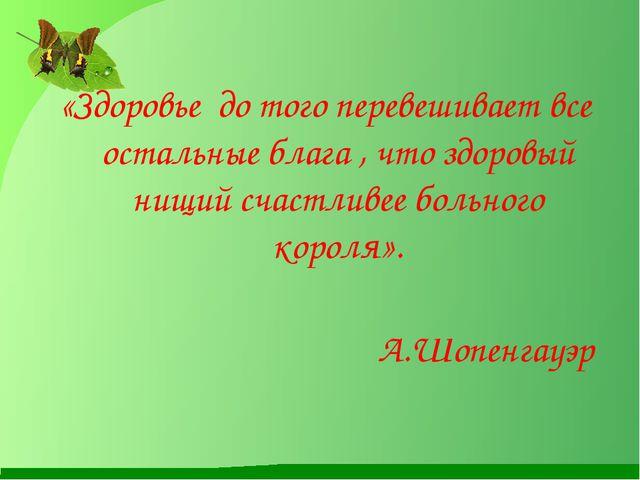 «Здоровье до того перевешивает все остальные блага , что здоровый нищий счаст...