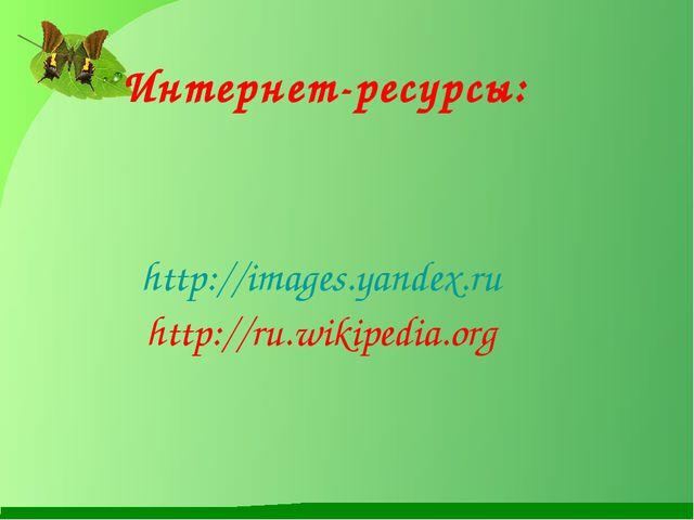 http://images.yandex.ru http://ru.wikipedia.org Интернет-ресурсы: