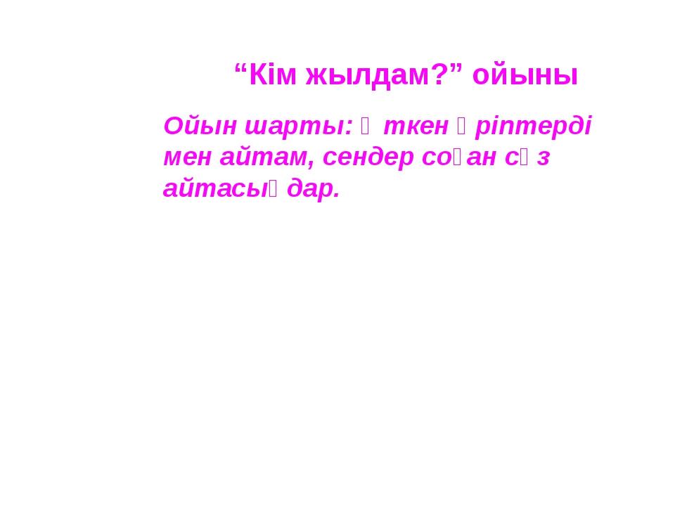 """""""Кім жылдам?"""" ойыны Ойын шарты: Өткен әріптерді мен айтам, сендер соған сөз а..."""