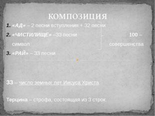 композиция «АД» – 2 песни вступления + 32 песни «ЧИСТИЛИЩЕ» –33 песни 100 – с
