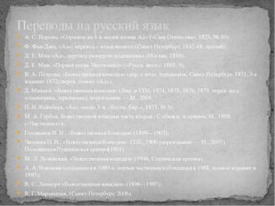 А.С.Норова, «Отрывок из 3-й песни поэмы Ад» («Сын Отечества», 1823, №30);