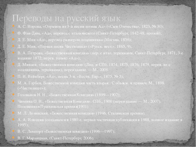 А.С.Норова, «Отрывок из 3-й песни поэмы Ад» («Сын Отечества», 1823, №30);...