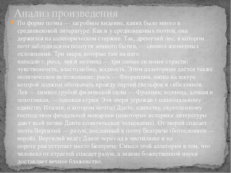 По форме поэма— загробное видение, каких было много в средневековой литерату...