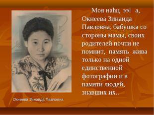 Моя наhц ээҗа, Окнеева Зинаида Павловна, бабушка со стороны мамы, своих род
