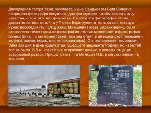 Двоюродная сестра ээжи, Мухлаева (ныне Санджиева) Бата Окаевна, попросила фот