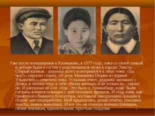 Уже после возвращения в Калмыкию, в 1977 году, ээжа со своей семьей и детьми