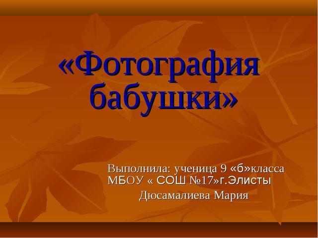 «Фотография бабушки»   Выполнила: ученица 9 «б»класса МБОУ «...