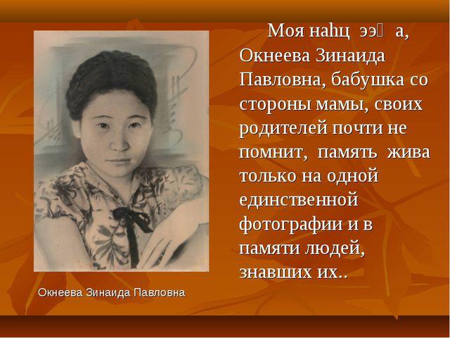 Моя наhц ээҗа, Окнеева Зинаида Павловна, бабушка со стороны мамы, своих род...