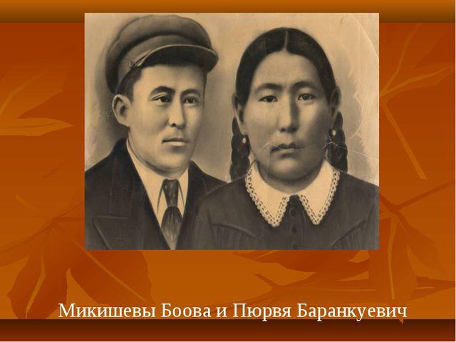 Микишевы Боова и Пюрвя Баранкуевич