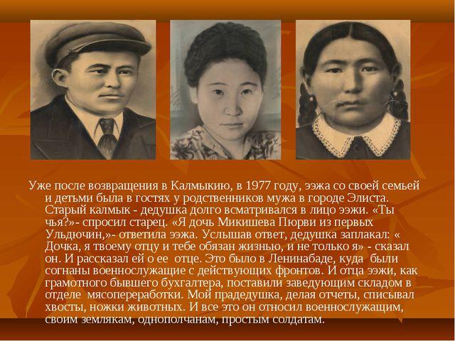 Уже после возвращения в Калмыкию, в 1977 году, ээжа со своей семьей и детьми...