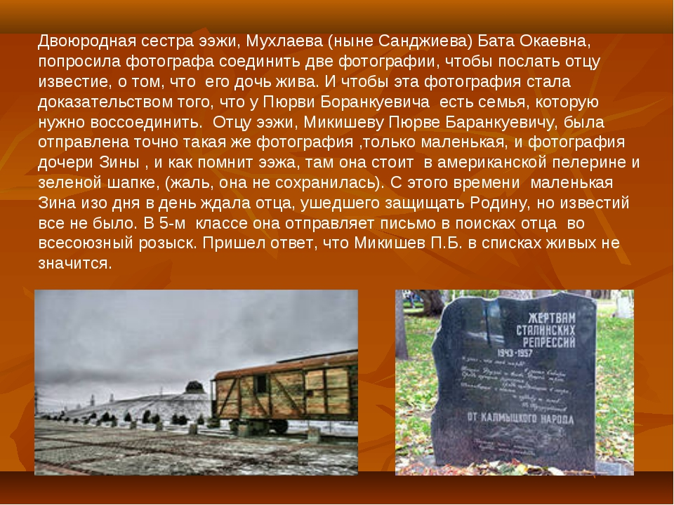 Двоюродная сестра ээжи, Мухлаева (ныне Санджиева) Бата Окаевна, попросила фот...