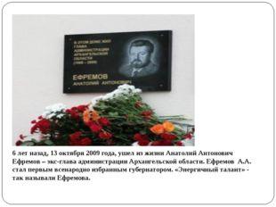 6 лет назад, 13 октября 2009 года, ушел из жизни Анатолий Антонович Ефремов –