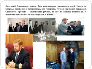 Анатолий Антонович всегда был генератором множества идей. Когда он впервые з