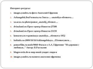 Интернет-ресурсы: images.yandex.ru›фото Анатолий Ефремов Arhangelsk.BezForma