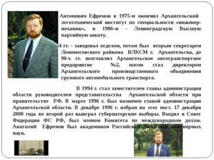 Анатолий Антонович Ефремов в 1975-м окончил Архангельский лесотехнический и