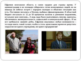 Ефремов возглавлял область в самое трудное для страны время. У администрации