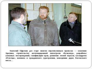 Анатолий Ефремов дал старт многим перспективным проектам — освоению Арктики