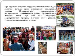 При Ефремове получили поддержку многие ключевые для развития региона идеи: в
