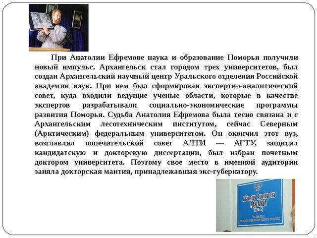 При Анатолии Ефремове наука и образование Поморья получили новый импульс. Ар...