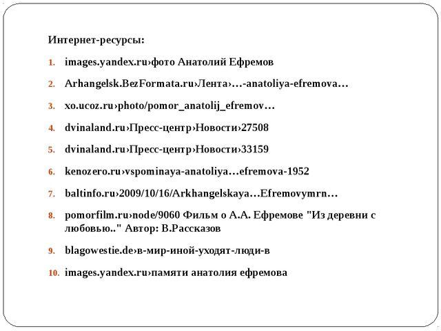 Интернет-ресурсы: images.yandex.ru›фото Анатолий Ефремов Arhangelsk.BezForma...