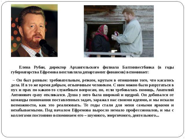 Елена Рубан, директор Архангельского филиала Балтинвестбанка (в годы губерн...