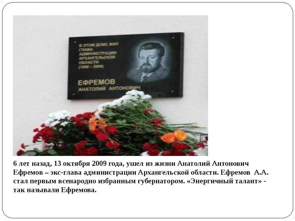 6 лет назад, 13 октября 2009 года, ушел из жизни Анатолий Антонович Ефремов –...